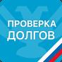 ФССП ФНС России: долги, налоги