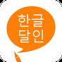 한글 달인 - 맞춤법 퀴즈