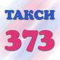 Такси 373