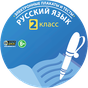 ФГОС. Русский язык 2 класс