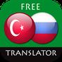 Türk - Rus Çevirmen